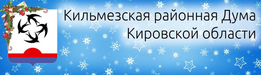 Кильмезская Районная Дума Кировской области